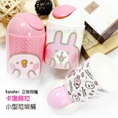 ☆小時候創意屋☆ Kanahei 正版授權 卡娜赫拉 P助 兔兔 圓筒 搖擺蓋 垃圾桶 收納桶 置物筒 桌面