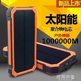 行動電源 太陽能充電寶1000000超大量戶外移動電源多功能快閃充通用100000M 阿薩布魯