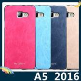 三星 Galaxy A5 2016版 逸彩系列保護套 軟殼 純色貼皮 舒適皮紋 超薄全包款 矽膠套 手機套 手機殼