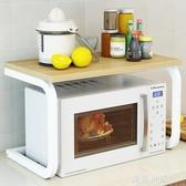 廚房置物架微波爐架子廚房用品落地式多層調味料收納架儲物烤箱架MBS『潮流世家』