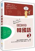 高麗大學韓國語〈3〉(附二片MP3)