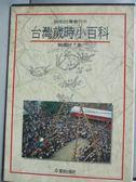 【書寶二手書T1/社會_YBE】台灣歲時小百科_上下本合售_劉還月