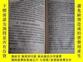 二手書博民逛書店罕見1949年再版 9740 野夫 文化供應社印行
