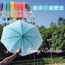 【R】韓 創意 折疊 漸變 百搭 糖果色 雨傘 可愛 清新 三折 晴雨傘