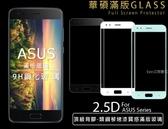 【滿版9H嚴選素材】華碩 ZenFone Max Pro M2 ZB633KL ZB631KL 滿版玻璃貼膜螢幕保護貼