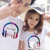不一樣的情侶裝夏裝2018新款韓版愛情夏季學生t恤短袖寬松上衣潮-奇幻樂園