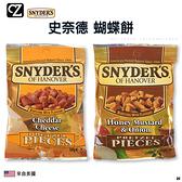 美國 SNYDER'S 史奈德 蝴蝶餅 56g 1包 乾酪起司 蜂蜜芥末 餅乾 脆餅 思考家