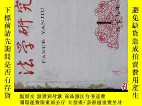 二手書博民逛書店罕見1979年-法學研究-創刊號Y6830