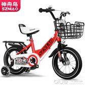 神舟鳥兒童腳踏車121416-18寸男孩童車腳踏車2-4-8歲兒童單車女孩 深藏blue YYJ