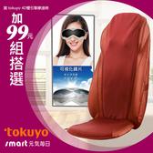 ⦿超贈點12倍送⦿ tokuyo 4D雙引擎摩速椅 TH-572 (涼暖風雙循環) 加99元豪禮選