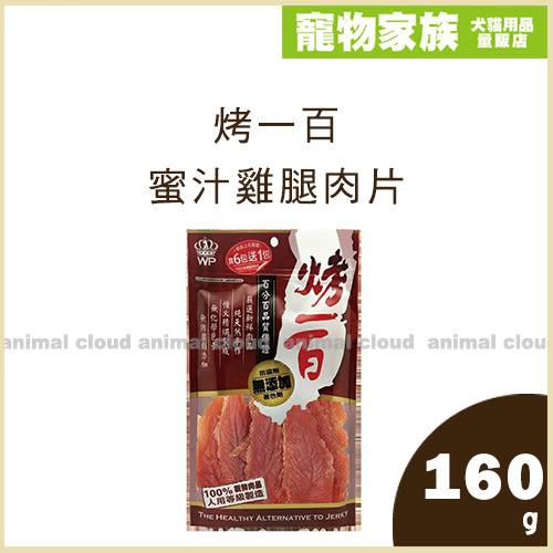 寵物家族-烤一百蜜汁雞腿肉片160g