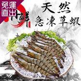 【購鮮】 嚴選頂級天然急凍草蝦(8P)1盒【免運直出】