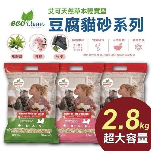 【加量包】*WANG*《ECO艾可天然草本輕質型豆腐貓砂》2.8kg/包 貓砂 環保 除臭