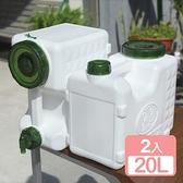 《真心良品》白沙灣二用儲水箱20L-2入組