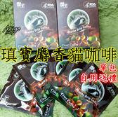 【瑱寶麝香貓咖啡 單包】麝香貓咖啡耳掛式隨身包10g*5包 耳掛 濾掛式咖啡台灣製造