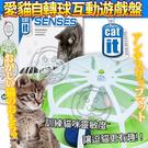 【培菓平價寵物網】加拿大HagenCatit赫根》愛貓自轉球互動遊戲盤貓咪玩具/組