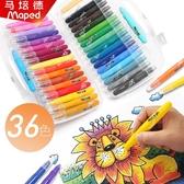 馬培德絲滑炫彩棒油畫12色24色36色旋轉蠟筆可水洗水溶性兒童無毒