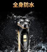 剃須刀電動剃須刀充電式男士刮胡刀全身水洗電動胡須刀 js2562『科炫3C』