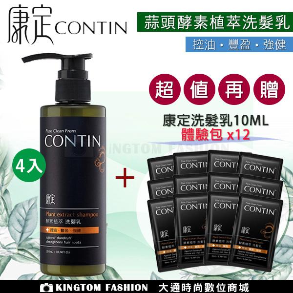 【買4送12】 CONTIN 康定 酵素植萃洗髮乳 300ML/瓶 洗髮精 正品公司貨