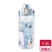 UdiLife 彈蓋式吸管太空水壺-藍(1.5L)【愛買】