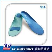 【運動鞋墊】LP 304 動態釋壓型鞋墊