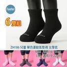 Footer ZH186 全厚底 兒童 單色運動氣墊襪 除臭襪 6雙超值組