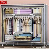 簡易衣櫃收納櫃子單人衣櫥簡約現代塑料布藝組合   igo 樂活生活館