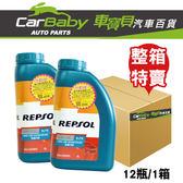 REPSOL 力豹仕 507/504 5W30 機油 (12罐/整箱)
