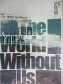 【書寶二手書T3/地理_ISW】沒有我們的世界_劉泗翰, 艾倫‧魏斯