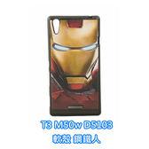 sony Xperia T3 M50w D5103 手機殼軟殼保護套貼皮工藝復仇者聯盟鋼鐵人