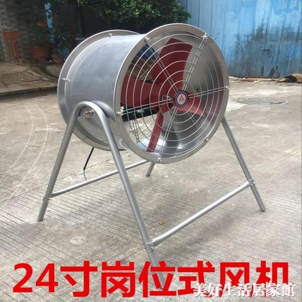 24寸工業落地排氣扇崗位式軸流風機大功率可行動吹風扇強力抽風機ATF 美好生活