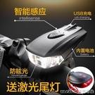 徳規感應夜騎自行車燈騎行手電筒強光車前燈USB充電山地裝備配件QM 美芭
