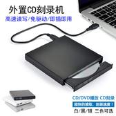 DVD光碟機 USB外置CD刻錄機電腦筆記本一體機通用dvd播放器光盤讀寫光驅盒
