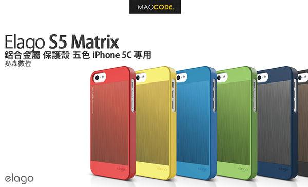 Elago Outfit Matrix 鋁合金 保護殼 iPhone 5C 專用 5色 公司貨 贈保護貼