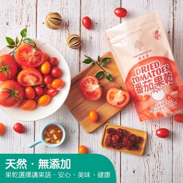 Fruitwhisper【講果語】番茄果乾X1包入