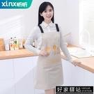圍裙家用防水防油罩衣可擦手女時尚廚房做飯圍腰大人長袖工作服男 -好家驛站