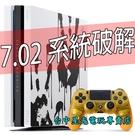 【PS4主機】 6.72最新破解7218...