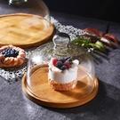 水果試吃盤帶蓋盒子店用透明玻璃罩面包甜品蛋糕蓋展示托盤品嘗盤 極有家