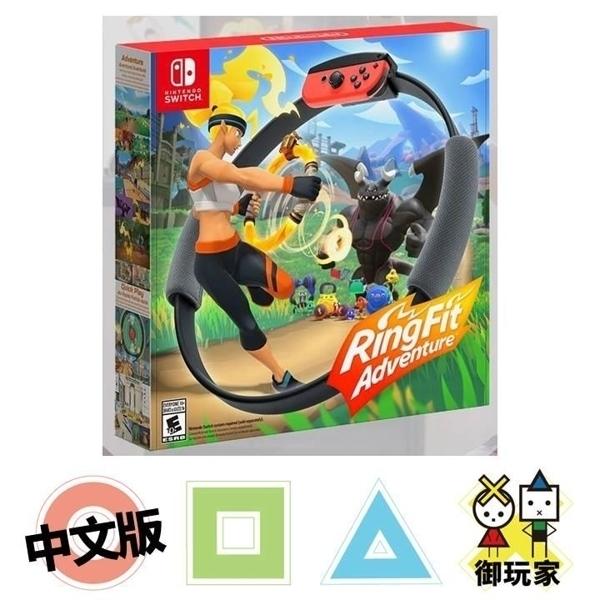 預購10/30出貨 NS Switch 健身環大冒險中文版