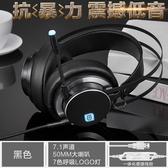 富德 X7電腦游戲耳機7.1聲道頭戴式耳麥絕地求生吃雞電競帶麥網吧·樂享生活館