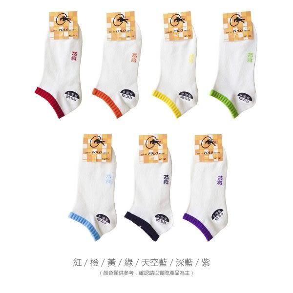 超低隱形彩虹襪-NO.153 一組12雙
