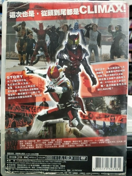 挖寶二手片-P03-336-正版DVD-動畫【假面騎士電王&KIVA CLIMAX刑警 國日語】-