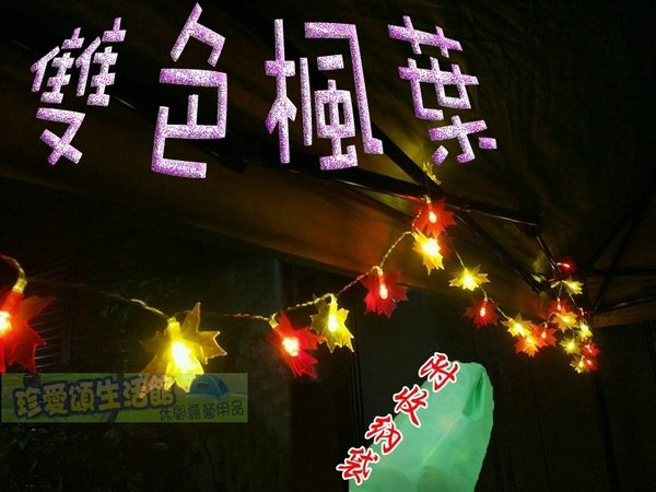【JIS】A313 40楓4米雙色楓葉LED氣氛燈 電池款 附收納袋 露營 帳篷燈 露營燈 似LOGOS