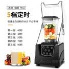 沙冰機商用奶茶店靜音帶罩冰沙機全自動碎冰機奶昔機攪拌機榨汁機 安雅家居館