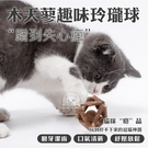 木天蓼趣味玲瓏球 貓玩具 逗貓玩具 木天蓼球 貓薄荷草球 貓薄荷草 貓草球 蓼棒 貓薄荷玩具