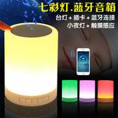 智能 音響 情感燈 迷你 插卡 觸控 小音響 智慧音箱情感燈 七彩 LED 情感小夜燈音響