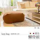【dayneeds】就是懶骨頭_超細微粒懶人沙發/椅子/超大靠墊