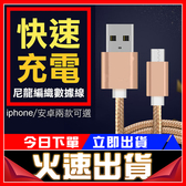 [24H 台灣現貨] 鋁合金編織快速充電線 傳輸線 micro安卓 USB 長1米 支援 iPhone 6s i7 i8 ix sony htc