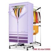 烘衣機先鋒干衣機家用節能省電烘干機衣服速干衣小型風干機迷你烘衣機架MKS摩可美家