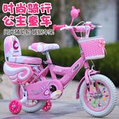 新款公主兒童自行車2-3-4-6歲女小孩童車寶寶單車121416寸腳踏車DI